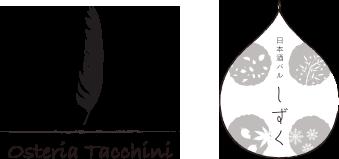 札幌市すすきの イタリアン|オステリアタッキーニ|日本酒バルしずく